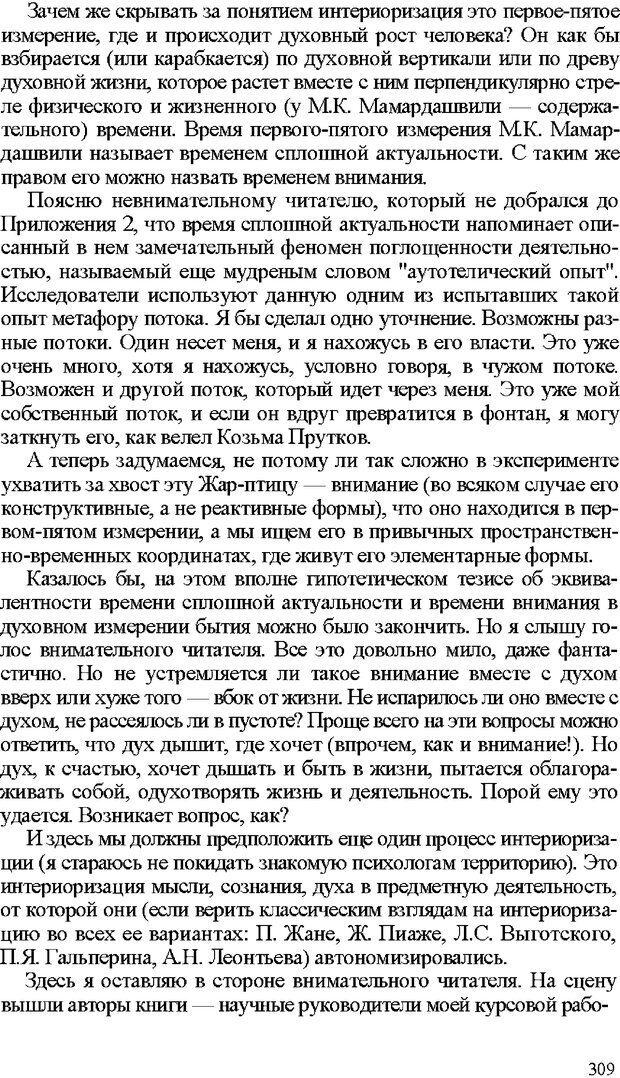 DJVU. Психология внимания. Дормашев Ю. Б. Страница 304. Читать онлайн