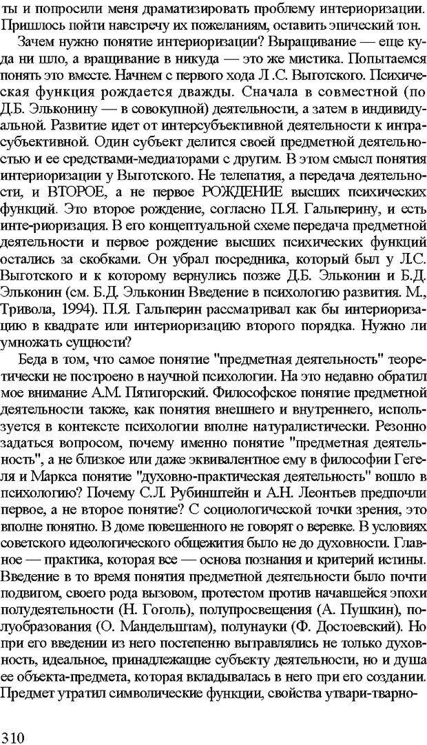 DJVU. Психология внимания. Дормашев Ю. Б. Страница 305. Читать онлайн