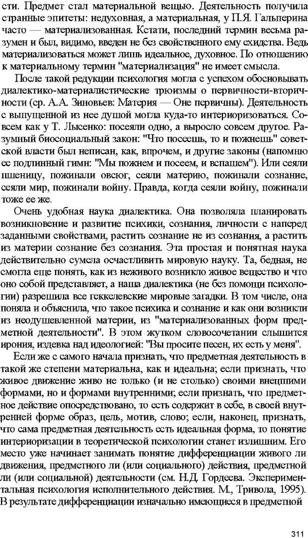 DJVU. Психология внимания. Дормашев Ю. Б. Страница 306. Читать онлайн