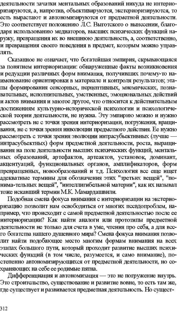 DJVU. Психология внимания. Дормашев Ю. Б. Страница 307. Читать онлайн