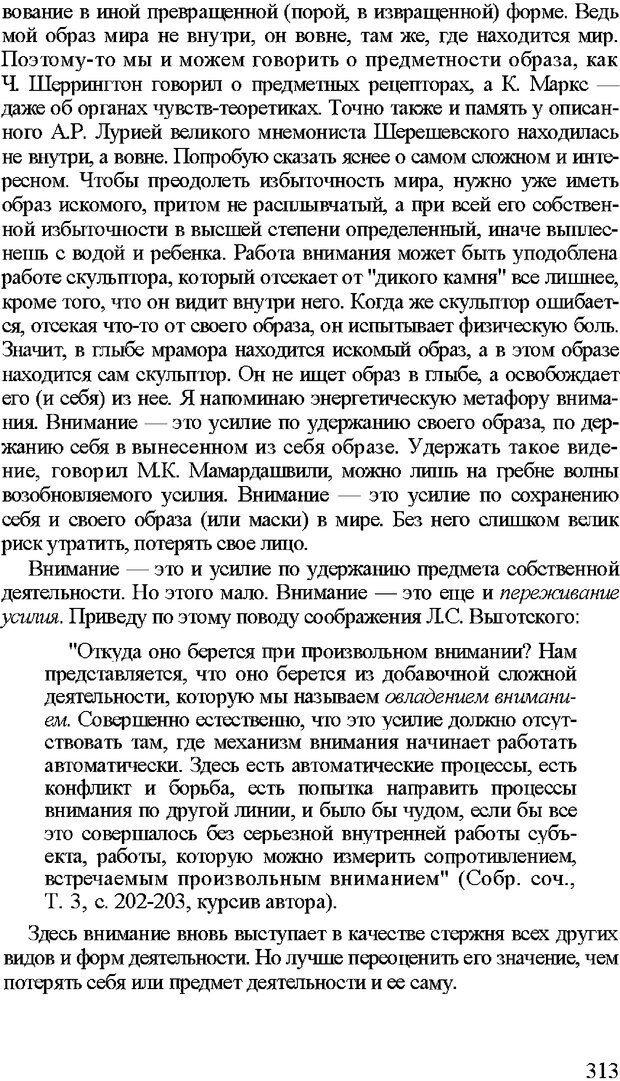 DJVU. Психология внимания. Дормашев Ю. Б. Страница 308. Читать онлайн