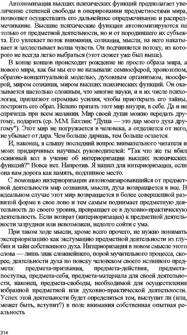 DJVU. Психология внимания. Дормашев Ю. Б. Страница 309. Читать онлайн