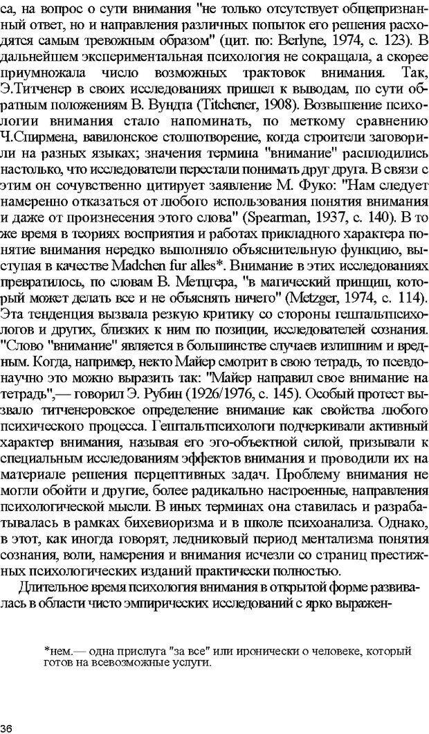 DJVU. Психология внимания. Дормашев Ю. Б. Страница 31. Читать онлайн