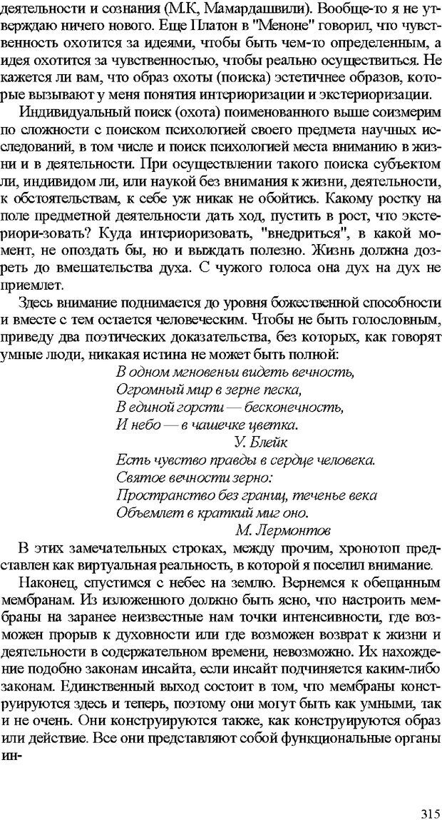 DJVU. Психология внимания. Дормашев Ю. Б. Страница 310. Читать онлайн