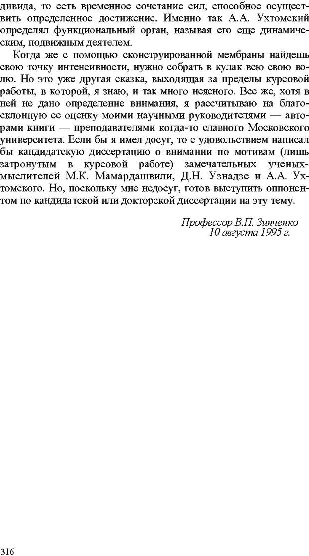 DJVU. Психология внимания. Дормашев Ю. Б. Страница 311. Читать онлайн