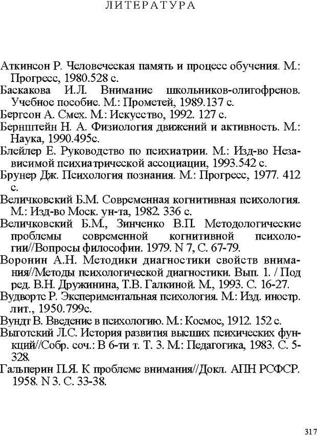 DJVU. Психология внимания. Дормашев Ю. Б. Страница 312. Читать онлайн