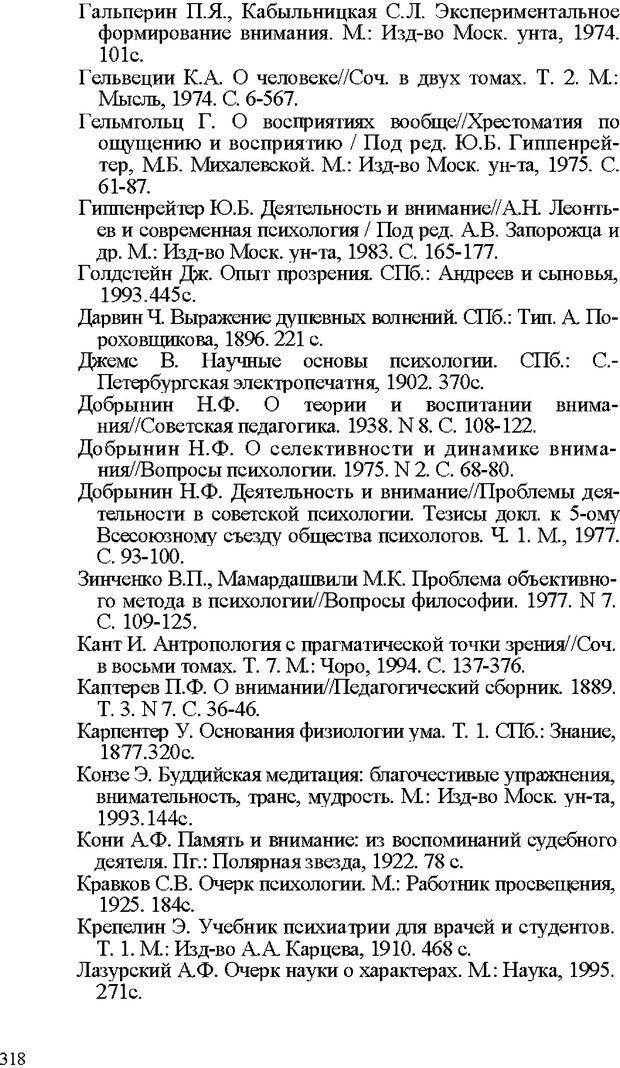 DJVU. Психология внимания. Дормашев Ю. Б. Страница 313. Читать онлайн