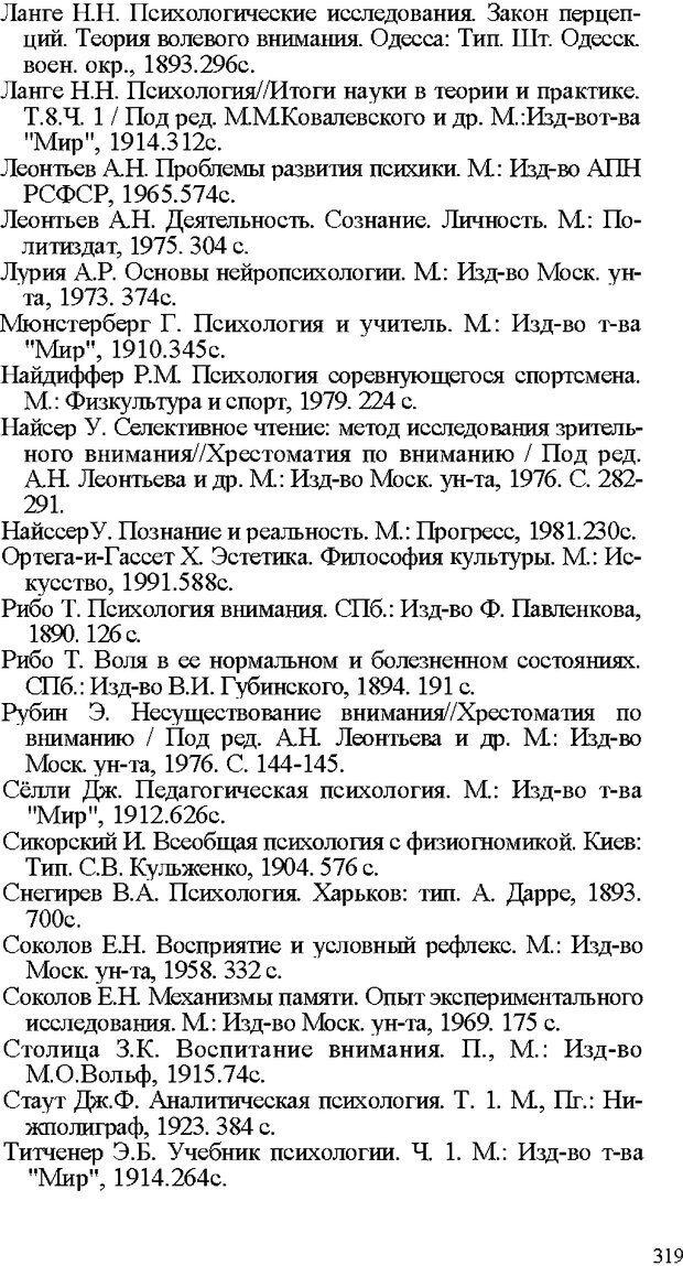DJVU. Психология внимания. Дормашев Ю. Б. Страница 314. Читать онлайн