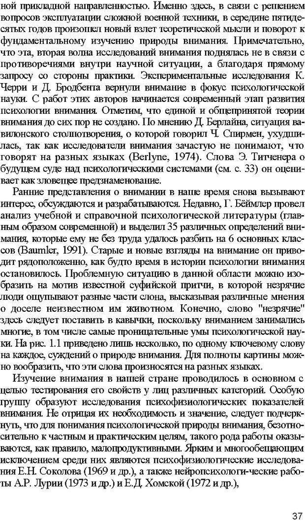 DJVU. Психология внимания. Дормашев Ю. Б. Страница 32. Читать онлайн