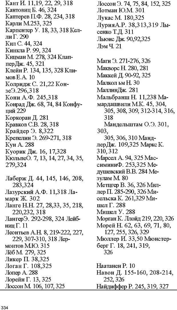 DJVU. Психология внимания. Дормашев Ю. Б. Страница 329. Читать онлайн