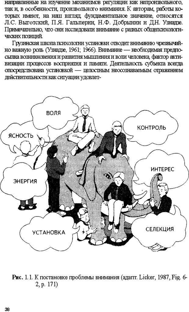 DJVU. Психология внимания. Дормашев Ю. Б. Страница 33. Читать онлайн