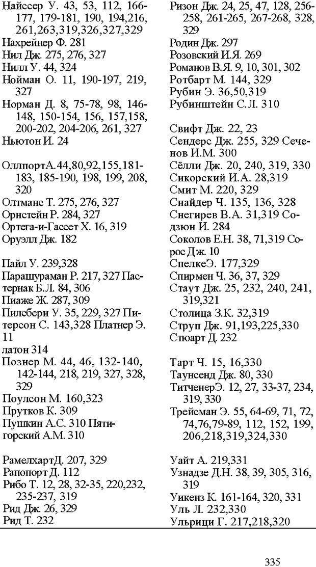 DJVU. Психология внимания. Дормашев Ю. Б. Страница 330. Читать онлайн