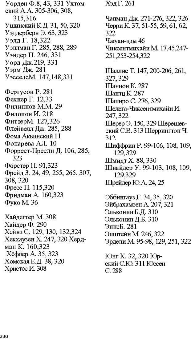 DJVU. Психология внимания. Дормашев Ю. Б. Страница 331. Читать онлайн