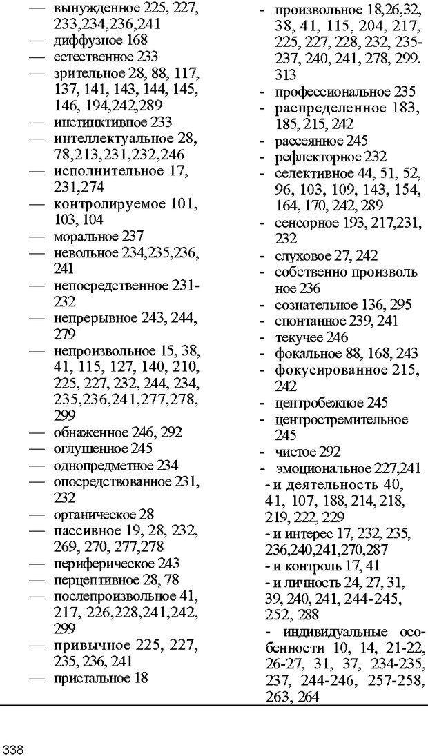 DJVU. Психология внимания. Дормашев Ю. Б. Страница 333. Читать онлайн