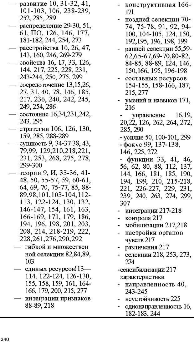 DJVU. Психология внимания. Дормашев Ю. Б. Страница 335. Читать онлайн