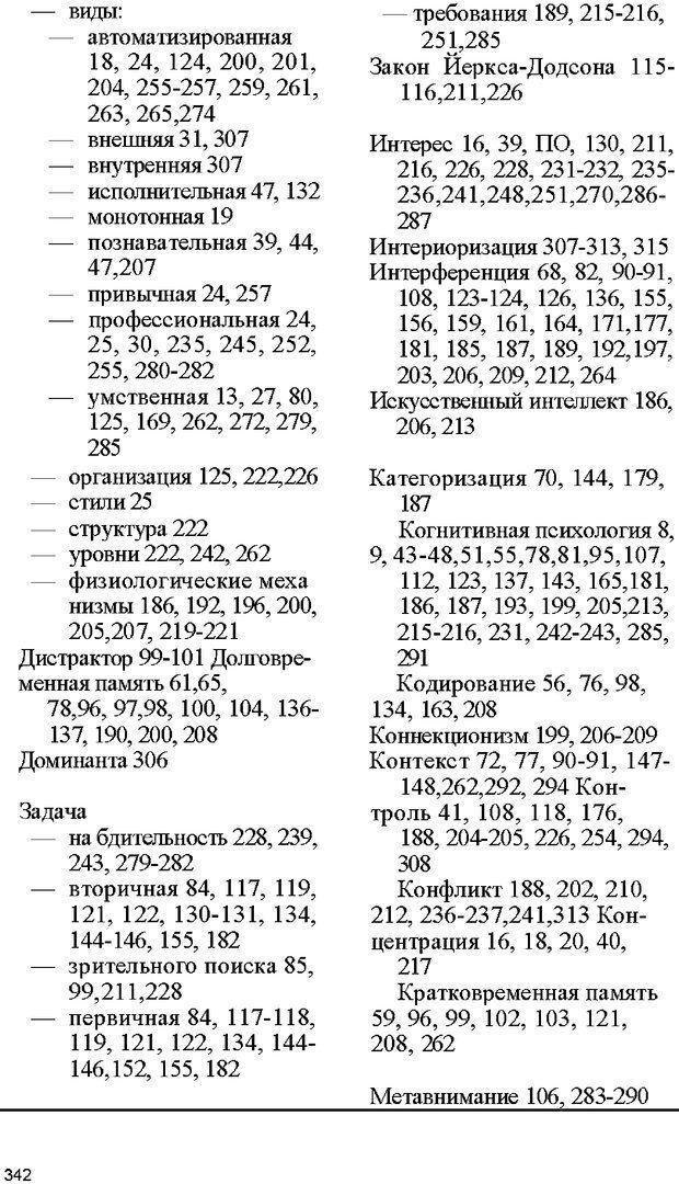 DJVU. Психология внимания. Дормашев Ю. Б. Страница 337. Читать онлайн