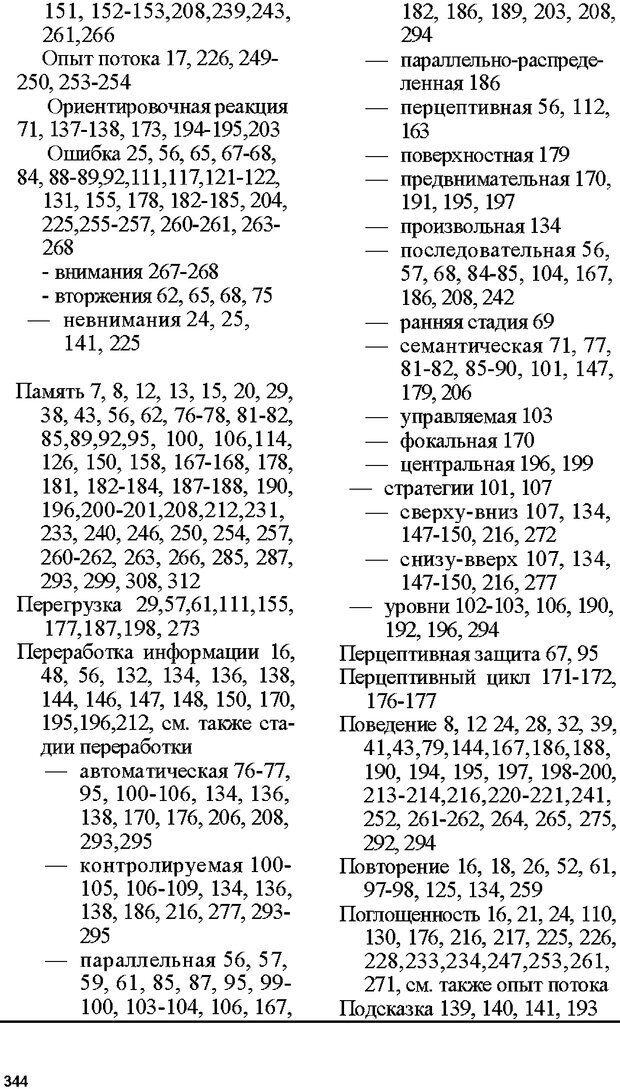 DJVU. Психология внимания. Дормашев Ю. Б. Страница 339. Читать онлайн