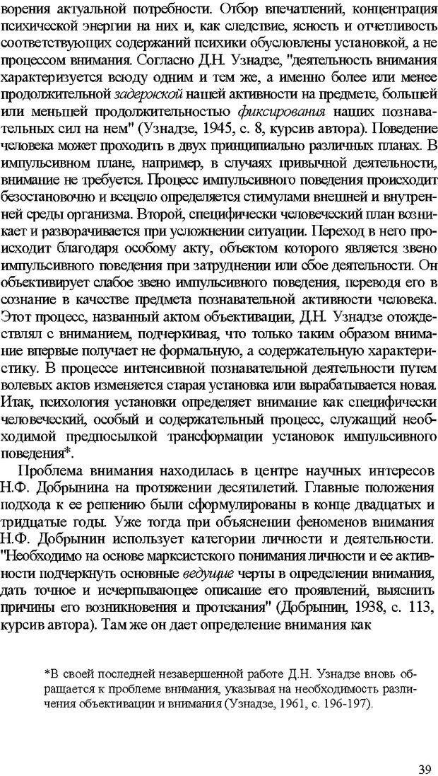 DJVU. Психология внимания. Дормашев Ю. Б. Страница 34. Читать онлайн