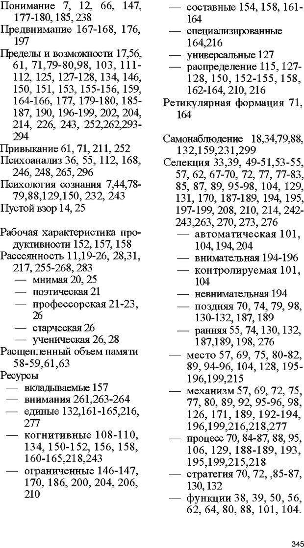 DJVU. Психология внимания. Дормашев Ю. Б. Страница 340. Читать онлайн