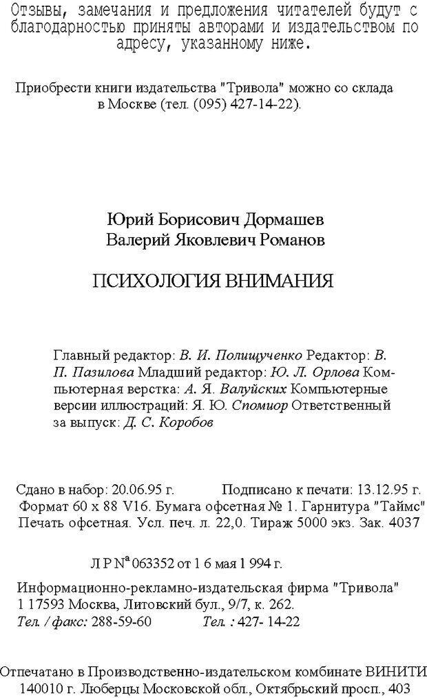 DJVU. Психология внимания. Дормашев Ю. Б. Страница 344. Читать онлайн