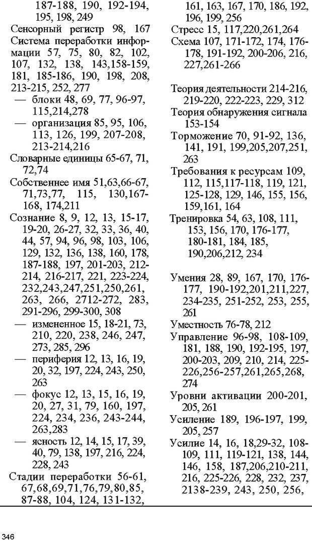 DJVU. Психология внимания. Дормашев Ю. Б. Страница 345. Читать онлайн