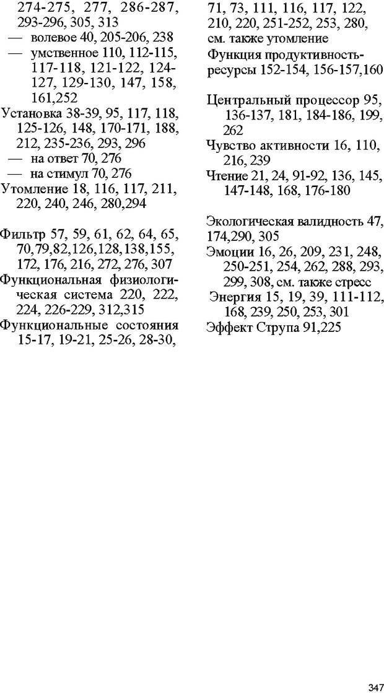DJVU. Психология внимания. Дормашев Ю. Б. Страница 346. Читать онлайн