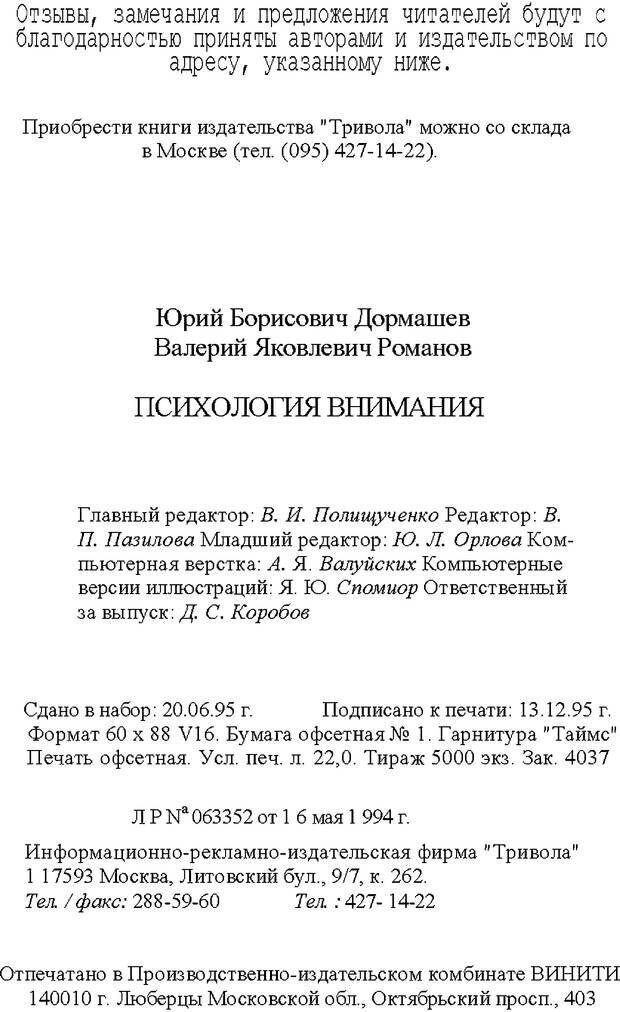 DJVU. Психология внимания. Дормашев Ю. Б. Страница 348. Читать онлайн