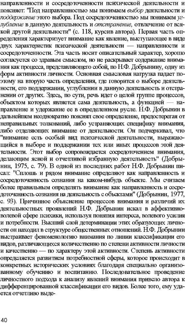 DJVU. Психология внимания. Дормашев Ю. Б. Страница 35. Читать онлайн