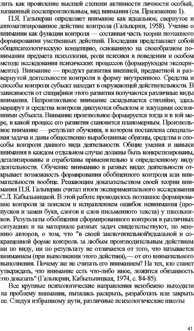 DJVU. Психология внимания. Дормашев Ю. Б. Страница 36. Читать онлайн