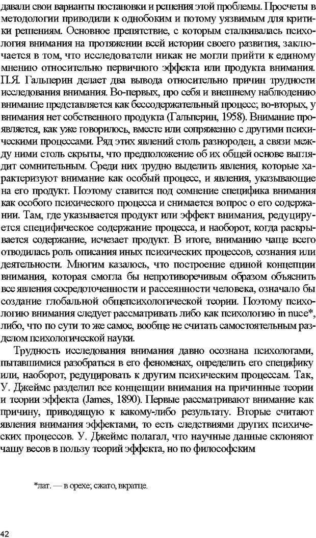 DJVU. Психология внимания. Дормашев Ю. Б. Страница 37. Читать онлайн