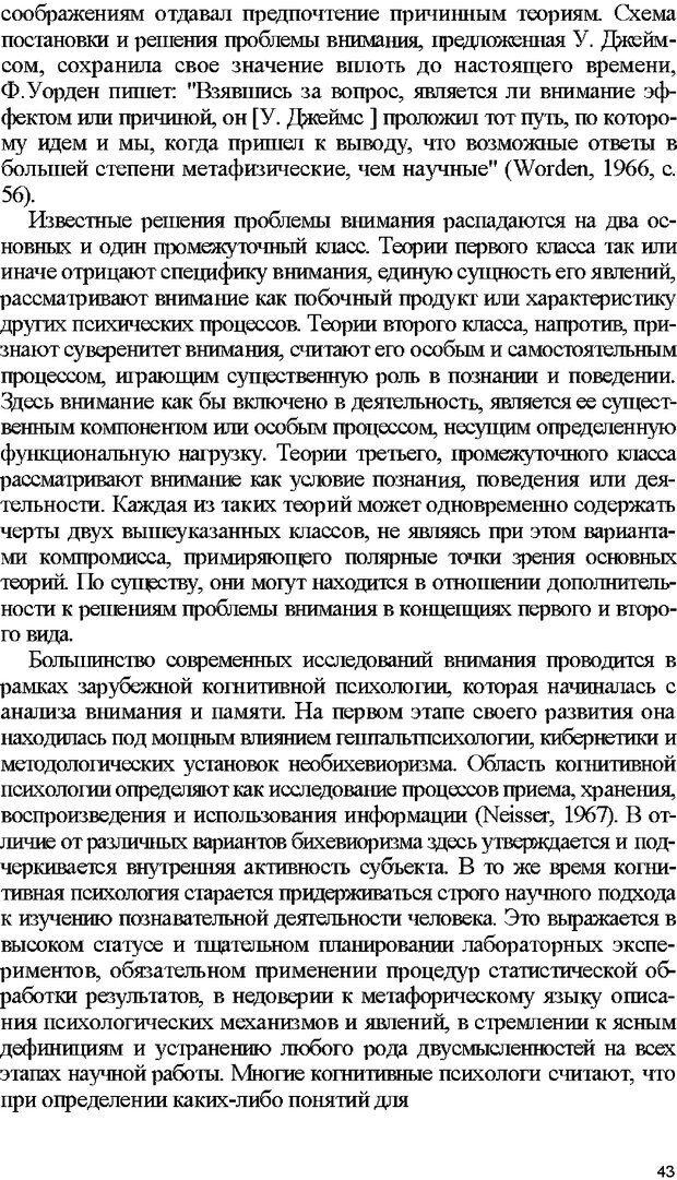 DJVU. Психология внимания. Дормашев Ю. Б. Страница 38. Читать онлайн