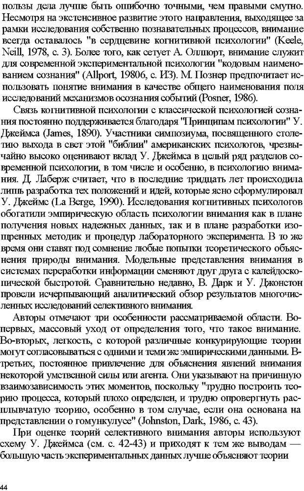 DJVU. Психология внимания. Дормашев Ю. Б. Страница 39. Читать онлайн