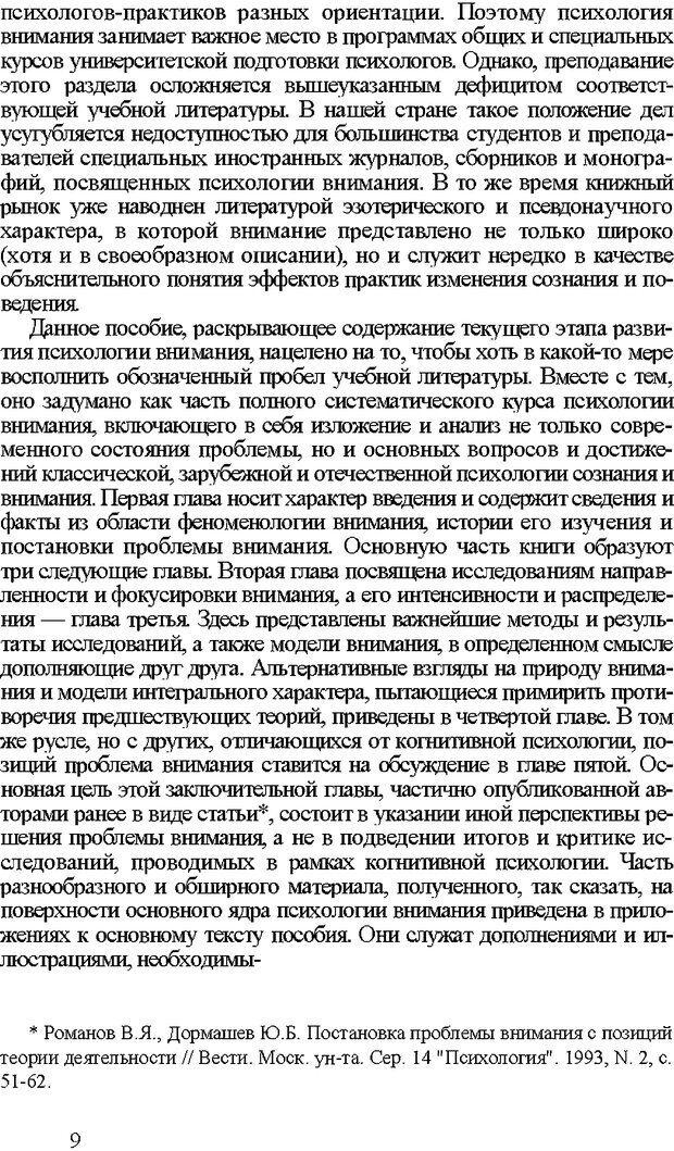 DJVU. Психология внимания. Дормашев Ю. Б. Страница 4. Читать онлайн