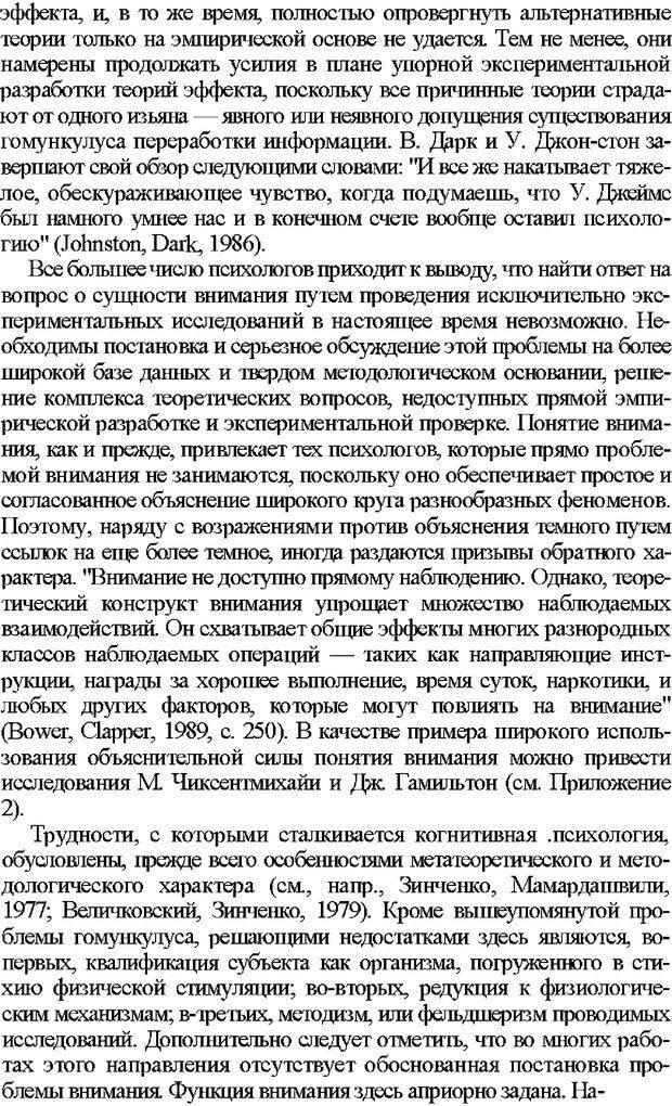 DJVU. Психология внимания. Дормашев Ю. Б. Страница 40. Читать онлайн