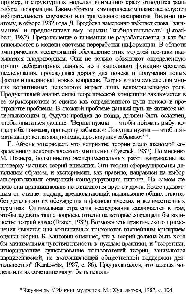 DJVU. Психология внимания. Дормашев Ю. Б. Страница 41. Читать онлайн