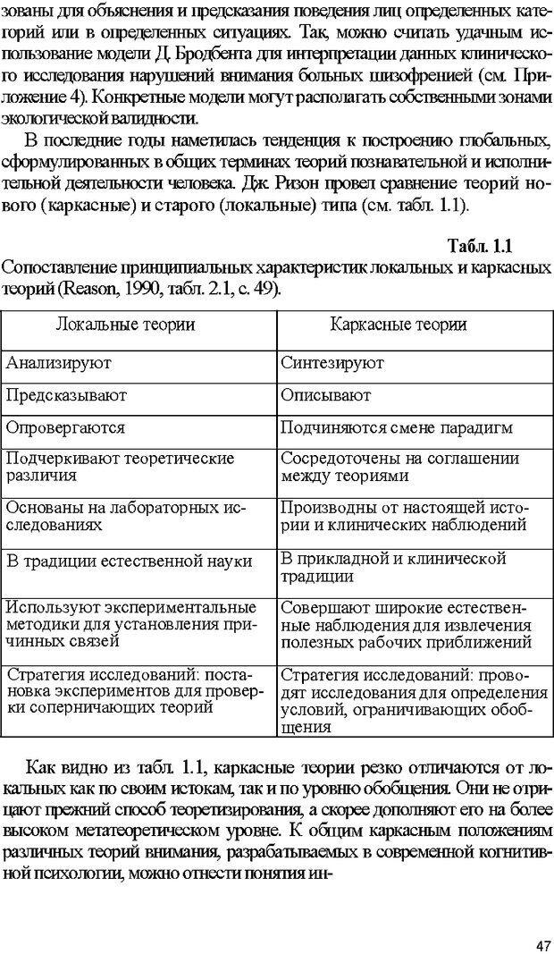 DJVU. Психология внимания. Дормашев Ю. Б. Страница 42. Читать онлайн