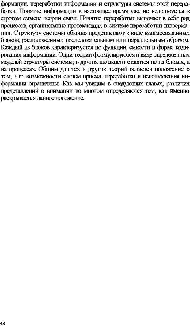DJVU. Психология внимания. Дормашев Ю. Б. Страница 43. Читать онлайн