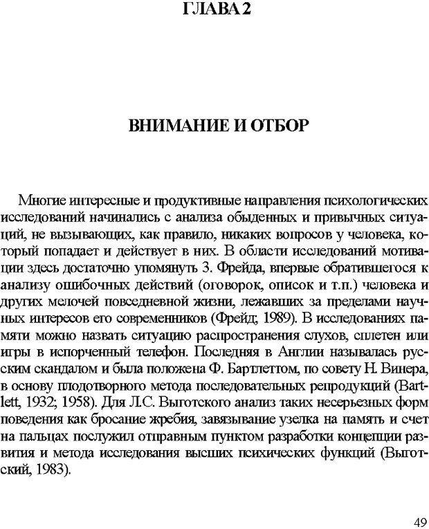 DJVU. Психология внимания. Дормашев Ю. Б. Страница 44. Читать онлайн