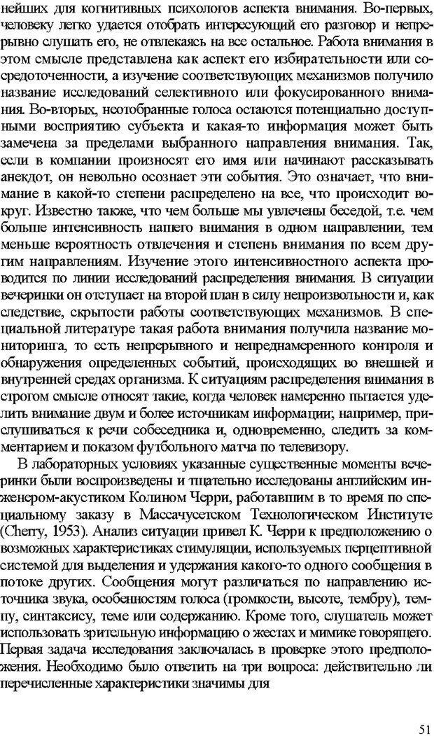 DJVU. Психология внимания. Дормашев Ю. Б. Страница 46. Читать онлайн