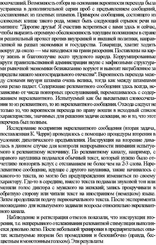 DJVU. Психология внимания. Дормашев Ю. Б. Страница 49. Читать онлайн