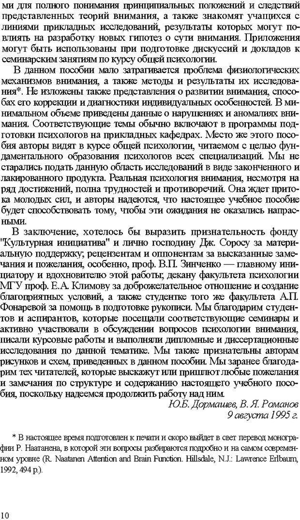 DJVU. Психология внимания. Дормашев Ю. Б. Страница 5. Читать онлайн