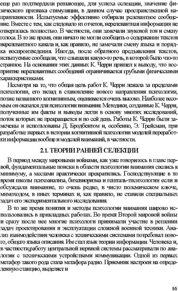 DJVU. Психология внимания. Дормашев Ю. Б. Страница 50. Читать онлайн
