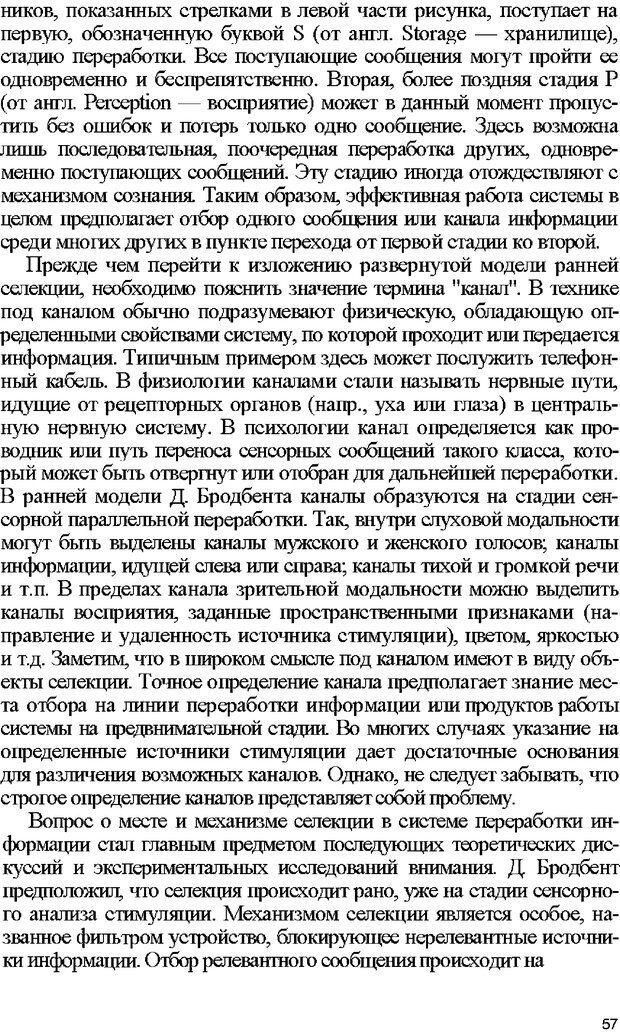 DJVU. Психология внимания. Дормашев Ю. Б. Страница 52. Читать онлайн