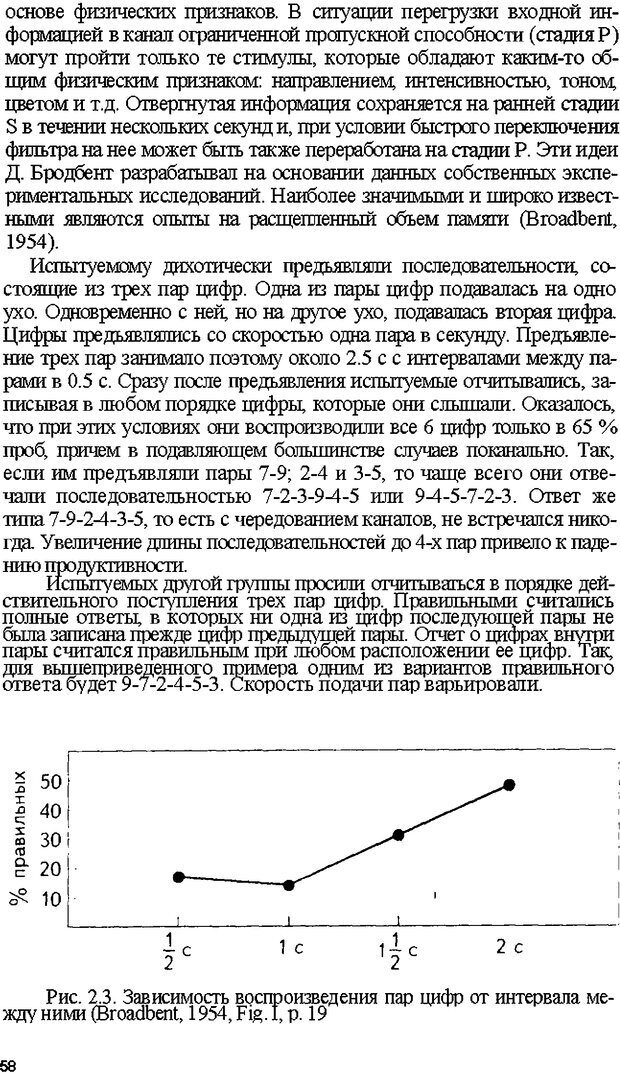 DJVU. Психология внимания. Дормашев Ю. Б. Страница 53. Читать онлайн