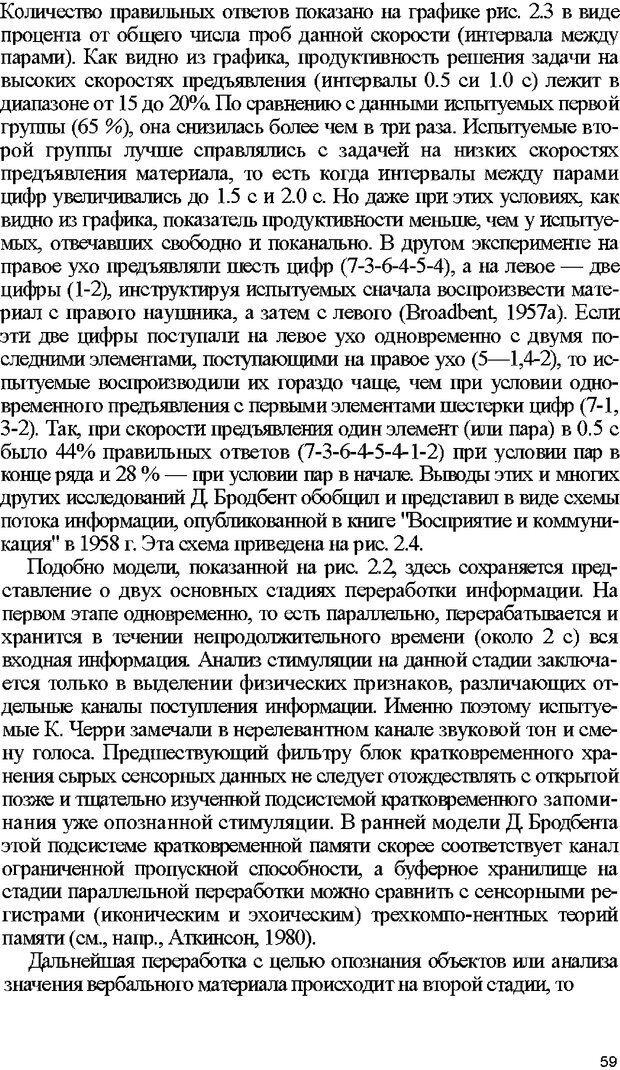 DJVU. Психология внимания. Дормашев Ю. Б. Страница 54. Читать онлайн
