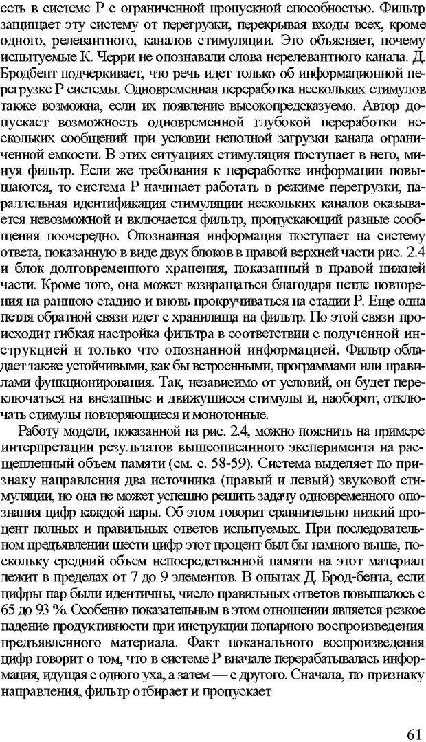 DJVU. Психология внимания. Дормашев Ю. Б. Страница 56. Читать онлайн