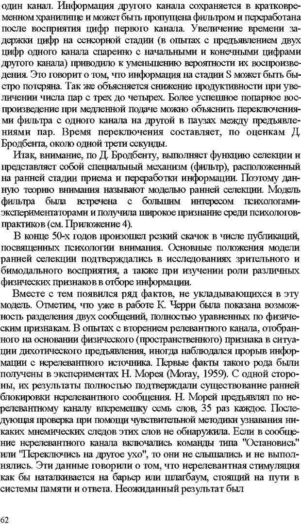 DJVU. Психология внимания. Дормашев Ю. Б. Страница 57. Читать онлайн