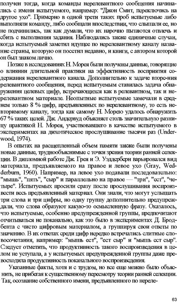 DJVU. Психология внимания. Дормашев Ю. Б. Страница 58. Читать онлайн