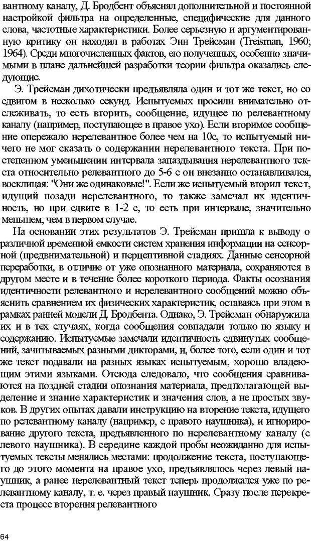 DJVU. Психология внимания. Дормашев Ю. Б. Страница 59. Читать онлайн