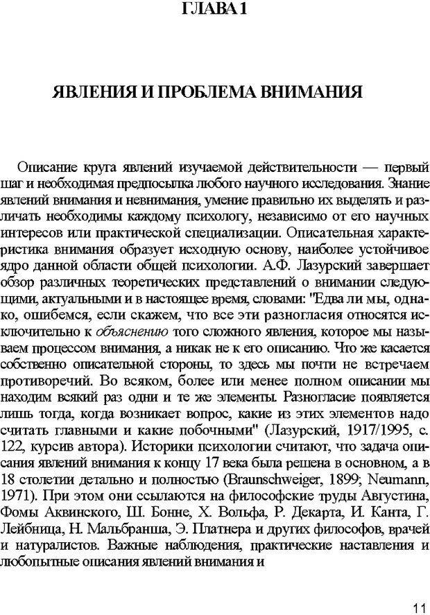 DJVU. Психология внимания. Дормашев Ю. Б. Страница 6. Читать онлайн